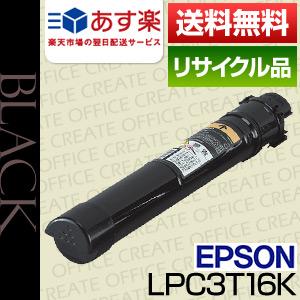 【ポイント20倍プレゼント♪】【あす楽対応】【即日発送OK】エプソン(EPSON)LPC3T16K ブラック ETカートリッジ保証付リサイクル品