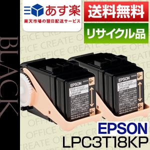 【ポイント20倍プレゼント♪】エプソン(EPSON)LPC3T18KP ブラックETカートリッジ 2本セット保証付リサイクル品【送料無料】【代引き手数料無料】【あす楽対応】