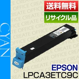 【ポイント20倍プレゼント♪】【送料無料】エプソン(EPSON)LPCA3ETC9Cシアン(保証付リサイクルトナー)