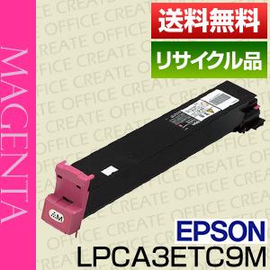 【ポイント20倍プレゼント♪】【送料無料】エプソン(EPSON)LPCA3ETC9Mマゼンタ(保証付リサイクルトナー)