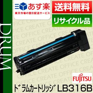 【送料無料】富士通(FUJITSU) LB316ドラム(保証付リサイクルドラム)