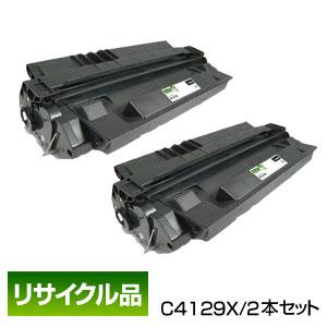 【ポイント20倍プレゼント♪】【送料無料】HP(ヒューレットパッカード) C4129X/2本セット(保証付リサイクルトナー)