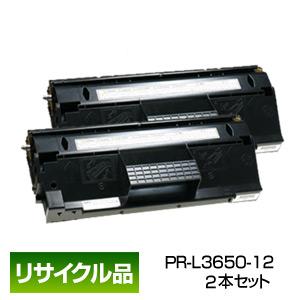 【ポイント20倍プレゼント♪】【送料無料】NEC PR-L3650-12/2本セット(保証付リサイクルトナー)