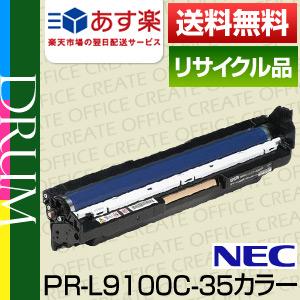 【ポイント20倍プレゼント♪】【送料無料】【代引き手数料無料】NEC PR-L9100C-35 カラードラム保証付リサイクル品