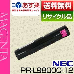 【ポイント20倍プレゼント♪】【送料無料】NEC PR-L9800C-12マゼンタ(保証付リサイクルトナー)