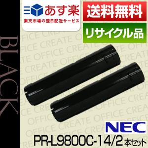 【ポイント20倍プレゼント♪】【送料無料】NEC PR-L9800C-14ブラック2本セット(保証付リサイクルトナー)