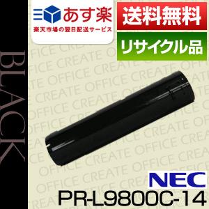 【ポイント20倍プレゼント♪】【送料無料】NEC PR-L9800C-14ブラック(保証付リサイクルトナー)