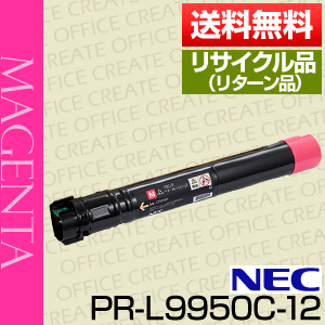【リターン再生】NEC PR-L9950C-12/マゼンタ 保証付リサイクルトナー