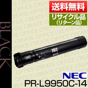 【リターン再生】NEC PR-L9950C-14/ブラック 保証付リサイクルトナー