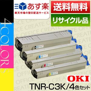 【ポイント20倍プレゼント♪】沖データ(OKI) TNR-C3K/4色セット保証付リサイクルトナー【あす楽対応】
