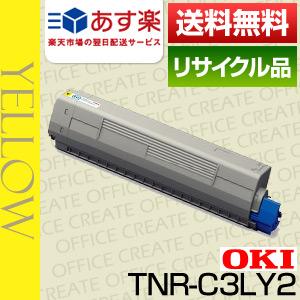 【ポイント20倍プレゼント♪】沖データ(OKI) TNR-C3LY2 イエロー保証付リサイクルトナー【あす楽対応】