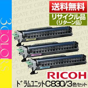 【リターン再生】リコー(RICOH) SP ドラムユニット C830 CMYカラー3本保証付リサイクル品