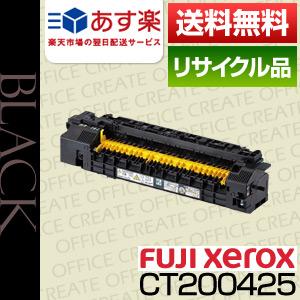 【ポイント20倍プレゼント♪】【送料無料】富士ゼロックス(FUJI XEROX)CT200425(保証付リサイクルトナー)