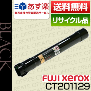 【ポイント20倍プレゼント♪】富士ゼロックス(FUJI XEROX) CT201129/ブラック 大容量 保証付リサイクルトナー