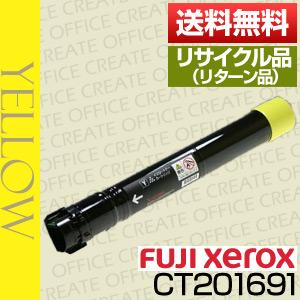 【リターン再生】富士ゼロックス(FUJI XEROX) CT201691/イエロー保証付リサイクルトナー