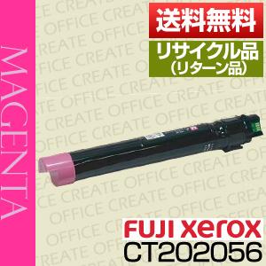 【リターン再生】富士ゼロックス(FUJI XEROX) CT202056/マゼンタ保証付リサイクルトナー
