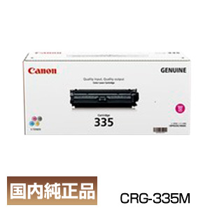 ポイント20倍 キヤノン Canon トナー カートリッジ335M マゼンタ 国内 純正品