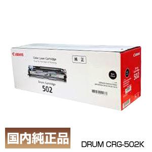 キヤノン Canon ドラムカートリッジ502 BK(ブラック)(Drum CRG-502/Drum Cartridge-502) 国内 純正品