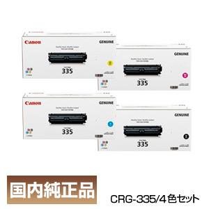 ポイント10倍 キヤノン キャノン Canon トナー カートリッジ335 4色セット (CRG-335/Cartridge335) 国内 純正品