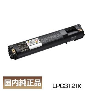 ポイント10倍 エプソン EPSON LPC3T21K ブラック ETカートリッジ 国内 純正品