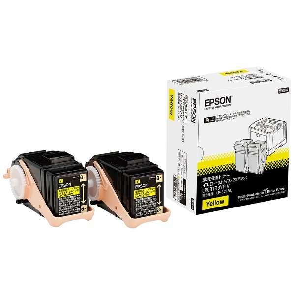 ポイント10倍 エプソン EPSON LPC3T33YPV イエロー 環境推進トナー 2本 パック 国内 純正品