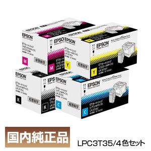 エプソン EPSON LPC3T35 KCMY ETカートリッジ 4色セット 国内 純正品:オフィスクリエイト店