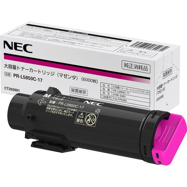 送料無料 ポイント10倍 NEC エヌイーシー 即出荷 PR-L5850C-17 マゼンタ 大容量 カートリッジ 純正品 国内 トナー 限定モデル