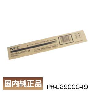 ポイント20倍NEC(エヌイーシー) PR-L2900C-19 ブラック トナーカートリッジ6.5K国内純正品