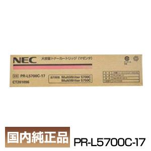 ポイント20倍NEC(エヌイーシー) PR-L5700C-17 マゼンタ 大容量トナーカートリッジ国内純正品
