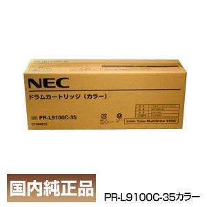 ポイント20倍NEC(エヌイーシー) PR-L9100C-35 カラー ドラムカートリッジ国内純正品