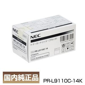 NEC(エヌイーシー) PR-L9110C-14 ブラック トナーカートリッジ国内純正品