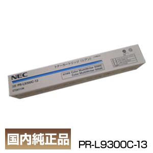 ポイント20倍NEC(エヌイーシー) PR-L9300C-13 シアントナーカートリッジ国内純正品