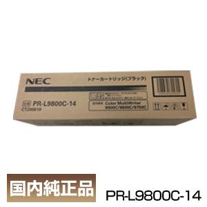 ポイント20倍NEC(エヌイーシー) PR-L9800C-14 ブラックトナーカートリッジ国内純正品
