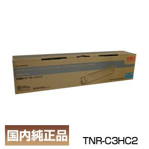 OKIデータ 国内送料無料 沖データ 舗 TNR-C3HC2 大容量トナーカートリッジ国内純正品 シアン
