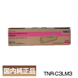 ポイント20倍OKIデータ(沖データ) TNR-C3LM3 トナーカートリッジ マゼンタ(小)国内純正品