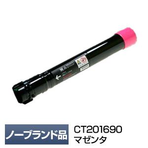 ポイント20倍 富士 ゼロックス FUJI XEROX CT201690 マゼンタ トナー カートリッジ (汎用品・ノーブランド品・NB品)