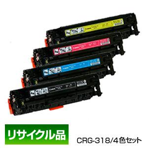 ポイント20倍キヤノン(Canon)トナー カートリッジ318 4色セット (ブラック・シアン・マゼンタ・イエロー) 保証付 リサイクル品