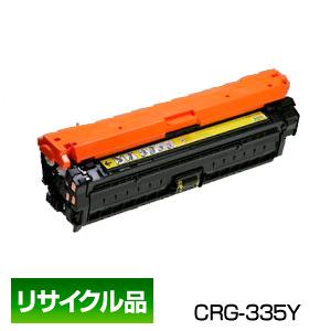 ポイント20倍キヤノン Cano トナー カートリッジ335Y イエロー 保証 付リサイクル品