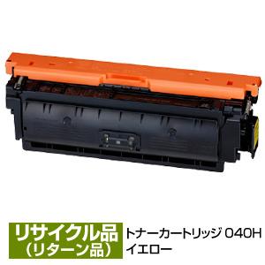 リターン再生/現品再生 キヤノン用 Canon用 トナー カートリッジ040H イエロー (CRG-040HYEL/Cartridge-040HYEL) 0455C001 保証付 リサイクル品