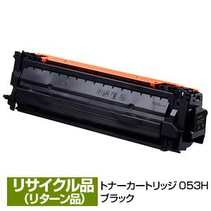 リターン再生/現品再生 キヤノン用 Canon用 トナー カートリッジ053H ブラック (CRG-053H/Cartridge-053H) 2197C001 保証付 リサイクル品