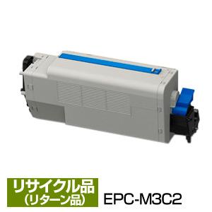 リターン再生/現品再生 沖データ OKI EPC-M3C2 EPトナーカートリッジ (大) 保証付リサイクル品
