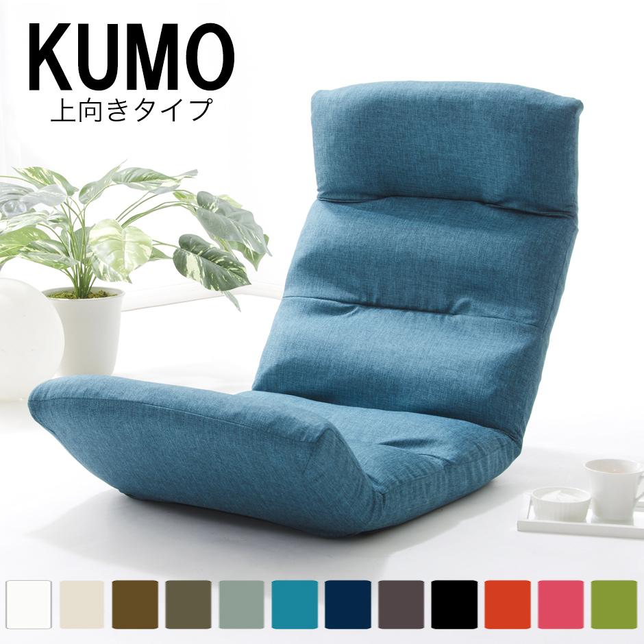 座椅子 送料無料 リクライニング コンパクト ハイバック 姿勢 背筋 14段階 ギア 和楽 リクライニングチェア フロアチェア 座いす 1掛けソファ【KUMO 上 ドリス】
