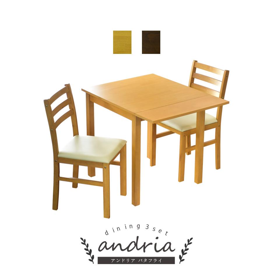 ダイニングテーブル 2人用 ダイニングテーブルセット 3点セット 伸縮 アンドリア・バタフライ3点セット