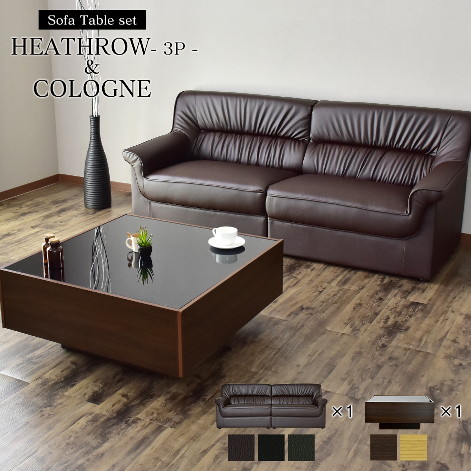 応接セット 応接 ソファ ローテーブル セット 3P×1 ヒースロー ケルン ソファセット
