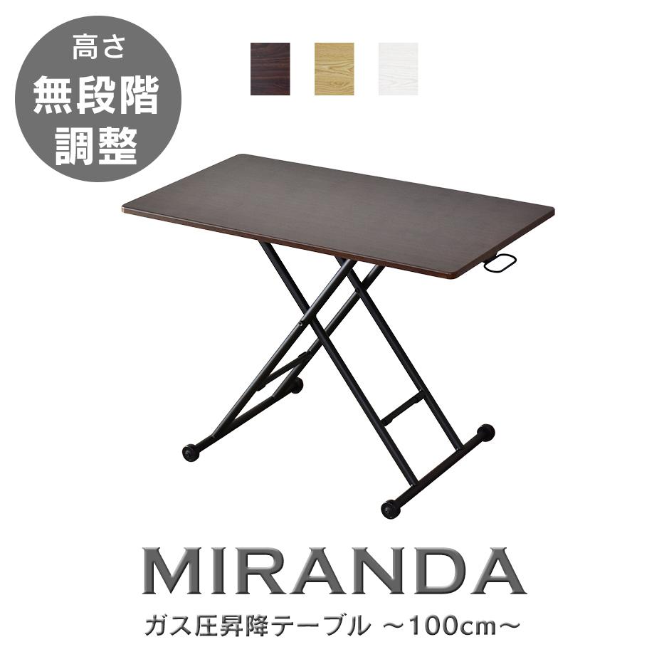 昇降テーブル ガス圧 リフトテーブル 幅100cm 奥行55cm 昇降式 テーブル ミランダ100×55