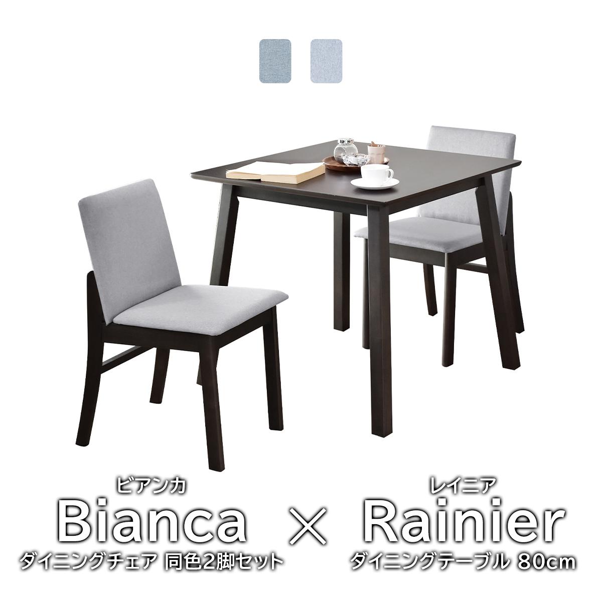 ダイニングテーブル 2人用 3点セット 幅80 天然木 テーブル チェア ファブリック レイニア80cm ビアンカ2脚セット