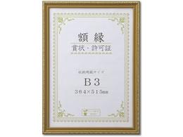 【セット商品】大仙 / 賞状額キンケシ ハコイリ B3 J041E4400 4904690079338 (10セット)