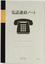ライフ 電話連絡ノートB5 N102 (10セット)