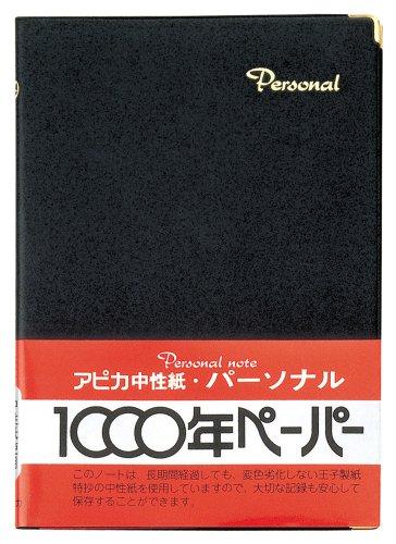 アピカ パーソナル カバーノート NY4K A4 黒 9mm横罫(10セット)