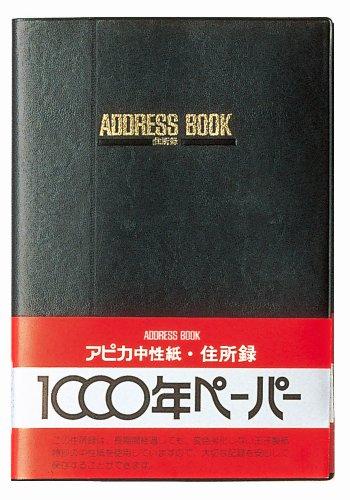 アピカ 住所録 AD11K 横書き B5サイズ(10セット)